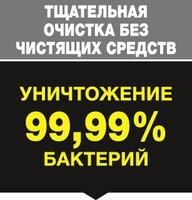 picto_kills_bacteria_bottom_oth_1_ru_ci15-90278-72dpi