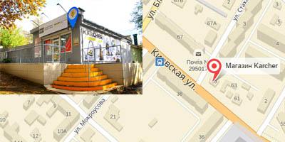 Магазин Karcher в Симферополе
